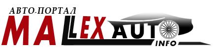 Mallex-auto.info – авто-портал