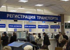 В Україні змінять порядок реєстрації автомобілів